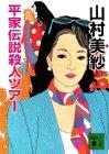 平家伝説殺人ツアー (講談社文庫)