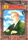 天才 柳沢教授の生活(4) (モーニング KC)