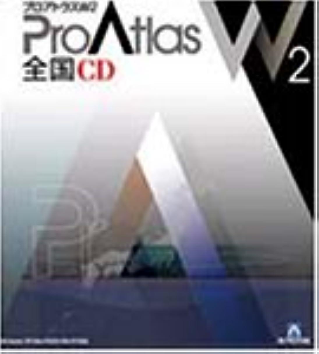 教授証拠考古学的なプロアトラスW2 全国CD+書籍 アトラスRDX関東