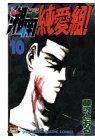 湘南純愛組! (10) (講談社コミックス―Shonen magazine comics (1853巻))