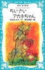ちいさいアカネちゃん モモちゃんとアカネちゃんの本(4) (講談社青い鳥文庫)の詳細を見る