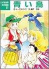 青い鳥 (こども世界名作童話)