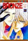 BRONZE ZETSUAI since1989 9 (マーガレットコミックス)