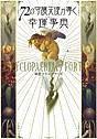 72の守護天使が導く幸運事典 (ブルームブックス) 画像