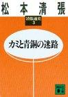 カミと青銅の迷路 清張通史(3) (講談社文庫)の詳細を見る