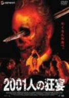 2001人の狂宴 [DVD]の詳細を見る