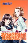 やじきた学園道中記 (第9巻) (ボニータコミックス)の詳細を見る