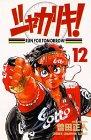 シャカリキ!—Run for tomorrow! (12) (少年チャンピオン・コミックス)