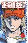 迷探偵史郎シリーズ (Vol.6) (少年チャンピオン・コミックス)