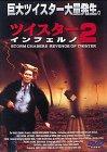 ツイスターインフェルノ2 [DVD]