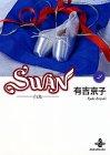 Swan―白鳥 (2) (秋田文庫)