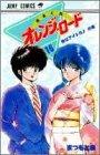 きまぐれオレンジ★ロード (Vol.16) (ジャンプ・コミックス)