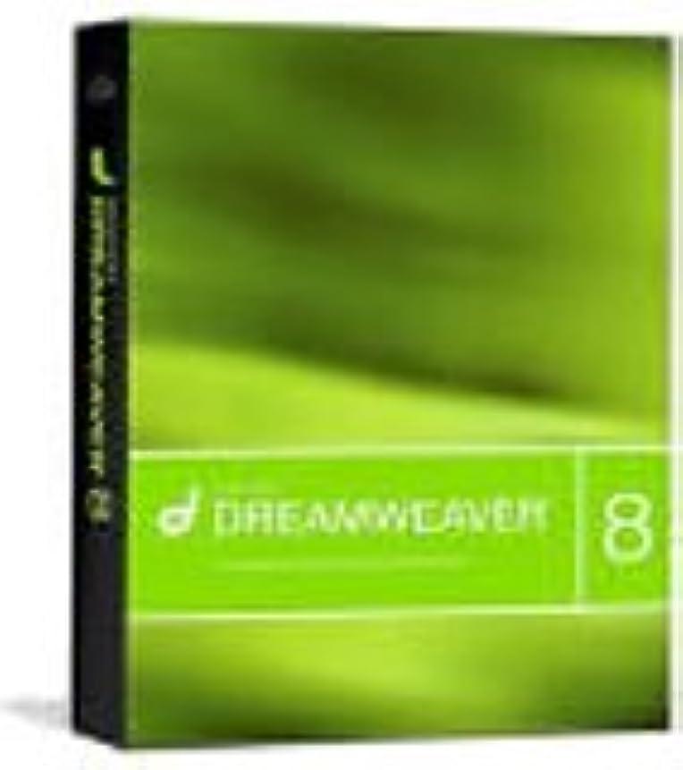 小包染色ロンドンDREAMWEAVER 8 Commercial