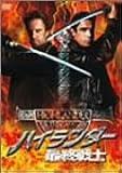 ハイランダー 最終戦士 [DVD]