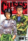 Cuffs 25―傷だらけの地図(第2章) (ヤングジャンプコミックス)