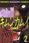 キムンカムイ―Nature panic drama (2) (少年マガジンコミックス)