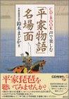 声で楽しむ「平家物語」名場面 (CD BOOK)