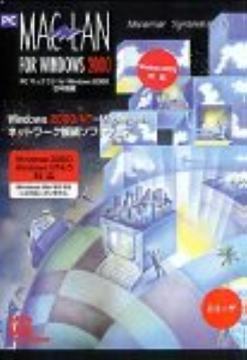 オッズ献身発音PC MACLAN for Windows 2000 日本語版 Ver.8.1 2ユーザー