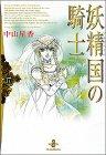 妖精国(アルフヘイム)の騎士 (17) (秋田文庫)の詳細を見る