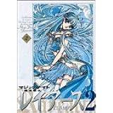 魔法騎士レイアース2 新装版 (2)