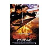 地獄のヒーロー ザ・プレジデント・マン [DVD]
