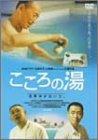 こころの湯 [DVD]の詳細を見る
