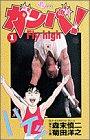 ガンバ!Flyhigh 全34巻 (菊田洋之、森末慎二)
