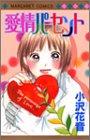 愛情パーセント (マーガレットコミックス)