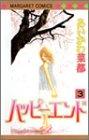 ハッピーエンド 3 (マーガレットコミックス)