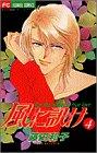 風に訊け 4 (フラワーコミックス)