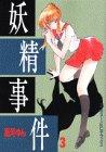 妖精事件 3 (アフタヌーンKCデラックス)
