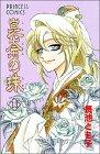 崑崙の珠 13 (プリンセスコミックス)