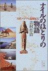 ナイルのほとりの物語―古代エジプト遺跡紀行 (小学館ライブラリー)