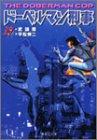 ドーベルマン刑事(デカ) (17) (集英社文庫―コミック版)