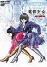 電影少女〜VIDEO GIRL AI〜 Vol.1 [DVD]