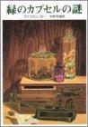 緑のカプセルの謎 (創元推理文庫 (118‐9))