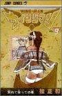 ウイングマン 9 (少年ジャンプコミックス)