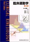 臨床運動学第3版