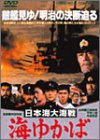 日本海大海戦・海ゆかば [DVD]