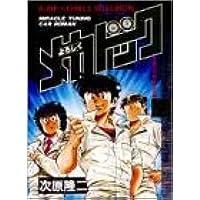 よろしくメカドック 7 (ジャンプコミックスセレクション)