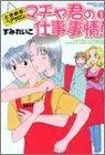 ときめきヘアサロンマチャ君の仕事事情! 1 (バンブー・コミックス)