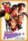 アイドル防衛隊ハミングバード(2) [DVD]