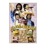 NHKおかあさんといっしょ ファミリーコンサート バナナン島の大ぼうけん! [DVD]