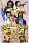 NHKおかあさんといっしょ ファミリーコンサート バナナン島の大ぼうけん! [DVD] 画像