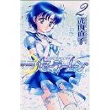 美少女戦士セーラームーン新装版(2) (KCデラックス)