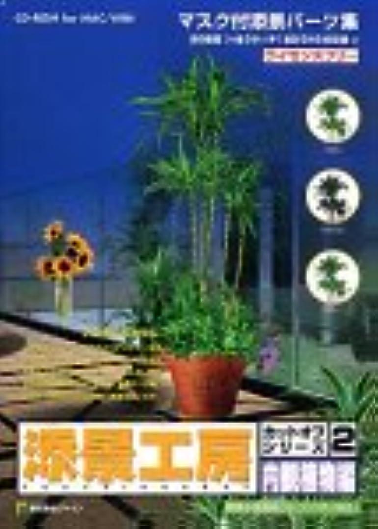 前者好ましいクスコ添景工房 カットオフシリーズ 2 内観植物編