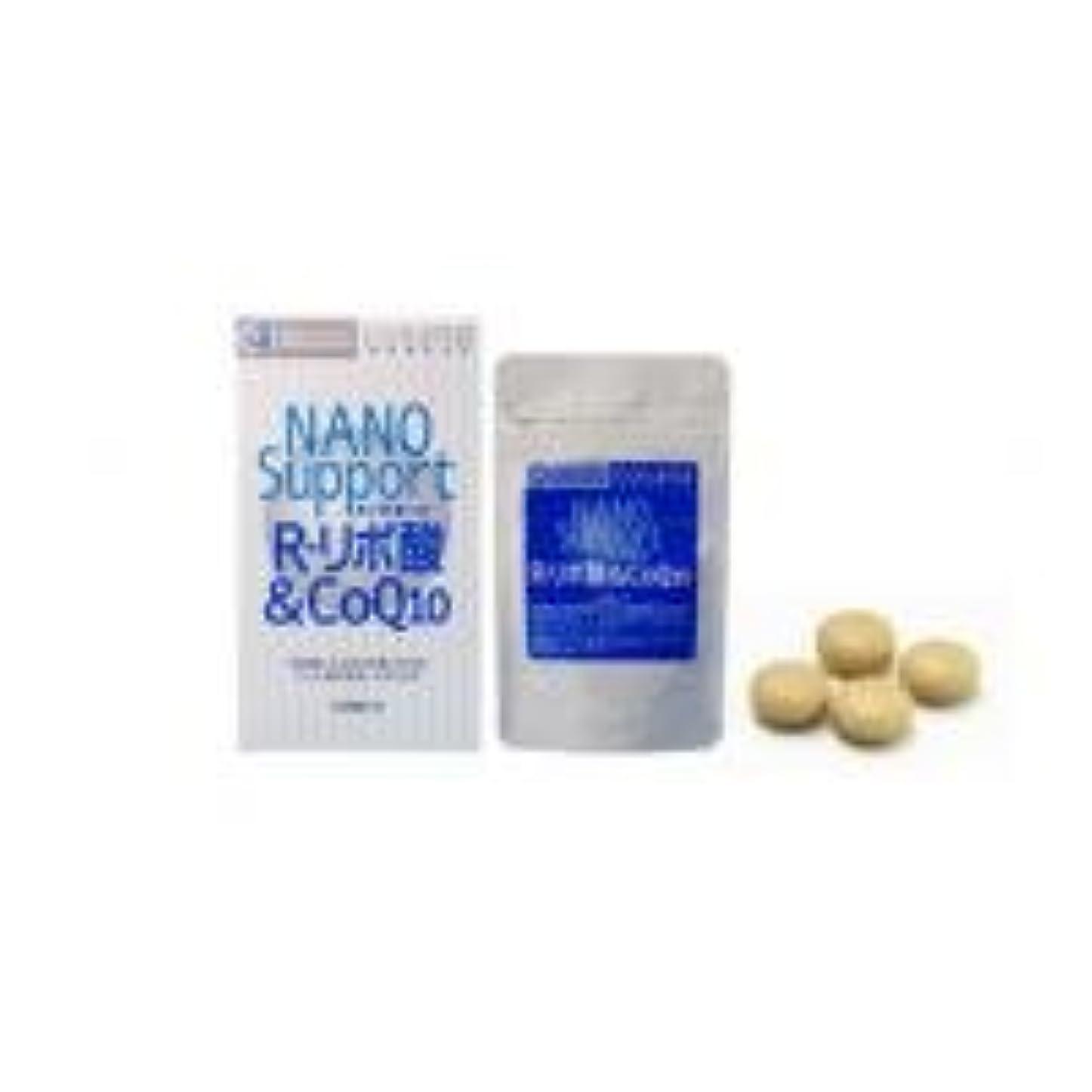 技術者ネブ服を洗うナノサポートR-リポ酸&CoQ10