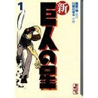 新・巨人の星(1) (講談社漫画文庫)