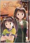 魔法遣いに大切なこと 2 [DVD]
