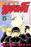 疾風(かぜ)伝説特攻(ぶっこみ)の拓 (15) (講談社コミックス―Shonen magazine comics (20…